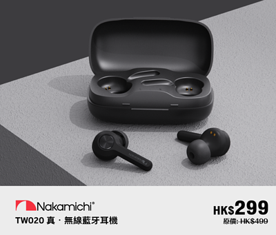Nakamichi TW020 真。無線藍牙耳機