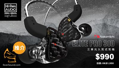 Nakamichi Elite Pro 300 三單元入耳式耳機