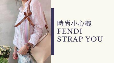 時尚小心機!FENDI STRAP YOU