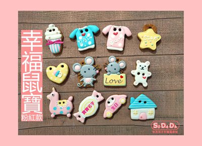 鼠寶寶 ,收涎餅乾,收涎,收鹽,收延,收延餅乾,糖霜餅乾,收延餅