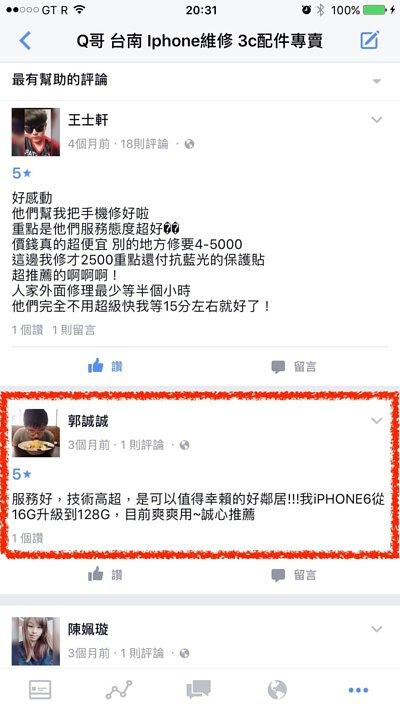 想要了解更多客人  評價請至FB搜尋『Q哥』