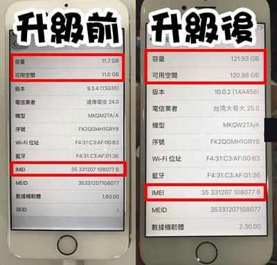 iPhone 16G實際擴充128G