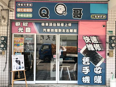 Q哥台南文賢店