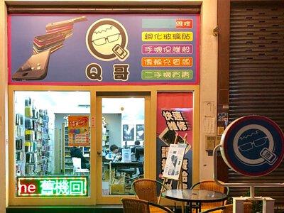Q哥台南東平店