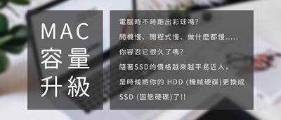MAC容量升級,SSD的價格,固態硬碟