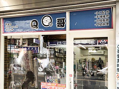 Q哥嘉義店