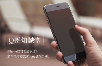 不可不知的釋放iPhone儲存空間小技巧