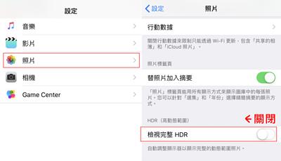 關閉HDR