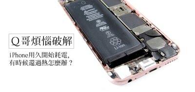 iPhone換電池,耗電、過熱該怎麼辦?