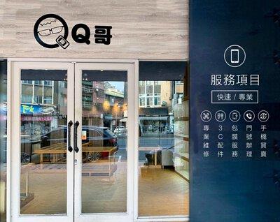 Q哥台中一中店