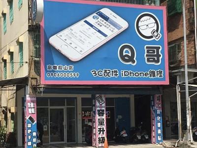 Q哥高雄鳳山店