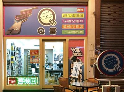 Q高台南東平店