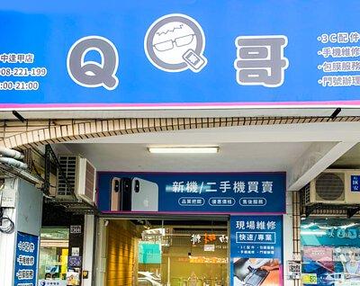 Q哥逢甲店