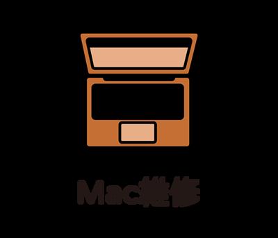 Mac維修