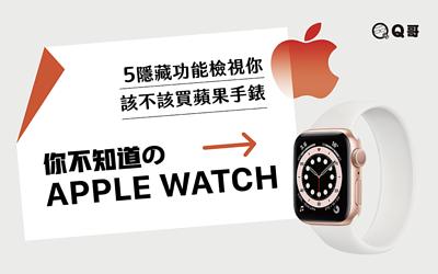 APPLEWATCH 隱藏功能解析,5個理由檢視該不該入手蘋果手錶?