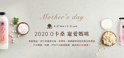 O卡桑2020母親節活動