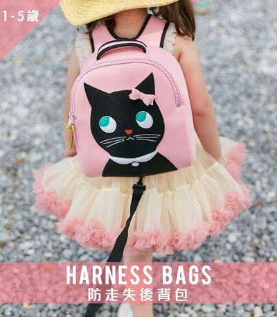 HARNESSBAGS-防走失後背包