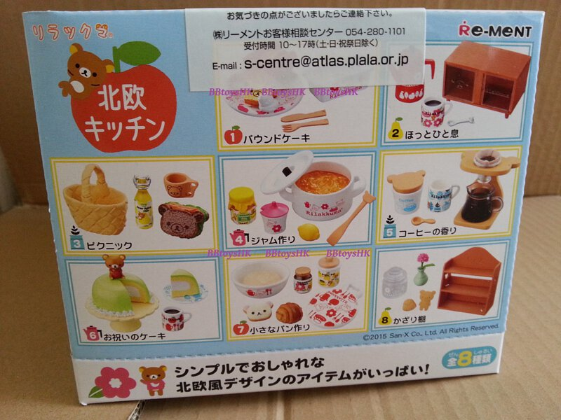 No.4 Re-ment San-X Rilakkuma Hokuou Kitchen Cooking lemon jam