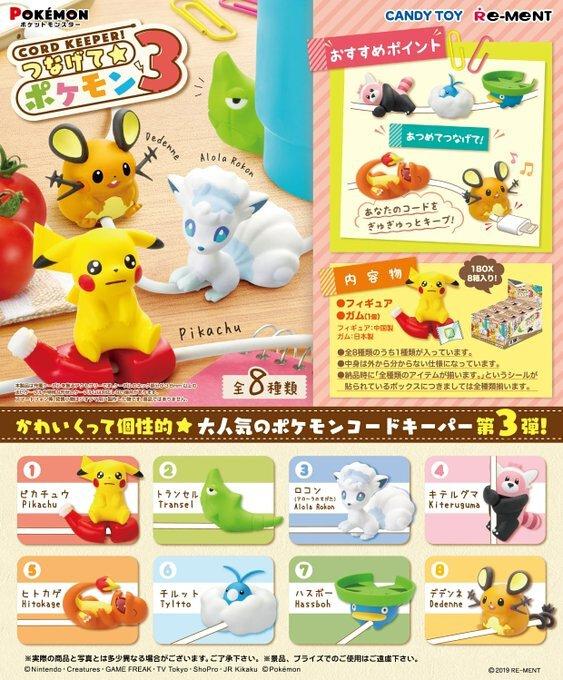 Re-Ment Miniature PokeMon Cord Keeper Pikachu Part 3 # 5 Hitokage