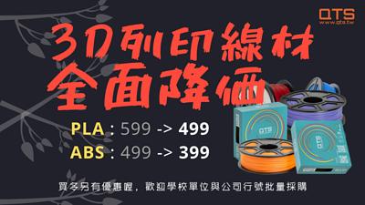 pla,3d列印線材,abs,3d printing filament,1.75mm