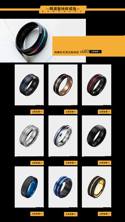 精選髮絲紋戒指