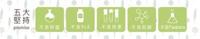 毛起來洗毛精的五大堅持:不含矽靈;不含SLS表面活性劑;不含色素;不含皂鹼;不含Parabens防腐劑。
