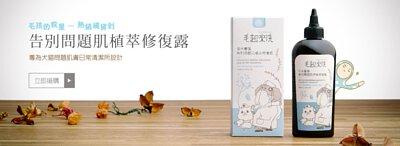 「草本養護告別問題肌植萃修復露」專為犬貓問題肌膚的日常清潔所設計