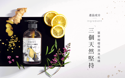 關於產品配方成分,薑草柑橙保濕洗毛精有三個「天然堅持」。
