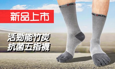 紗比優新品上市活進能竹炭抗菌五指襪
