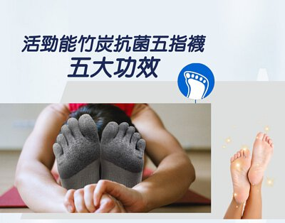 紗比優新品上市活進能竹炭抗菌五指襪五大功效