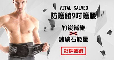 VITAL SALVEO 防護鍺9吋護腰