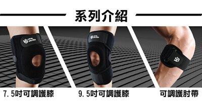 紗比優可調式護膝護肘帶系列介紹