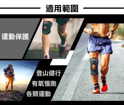 全新系列紗比優可調式護膝適合運動登山跑步生活保健者使用