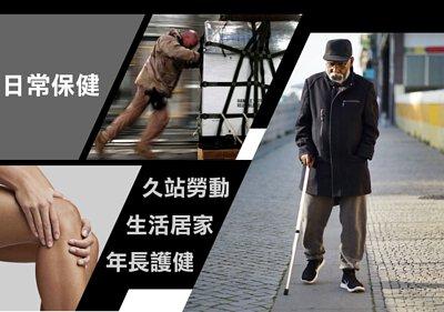 全新系列紗比優可調式護膝適合日常保健年長者使用