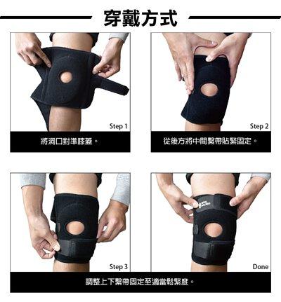 紗比優可調式護膝穿戴方式