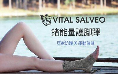 VITAL SALVEO 護腳踝