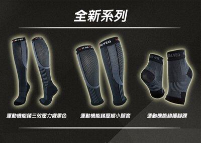 紗比優壓力襪護小腿護腳踝全新壓力護具系列