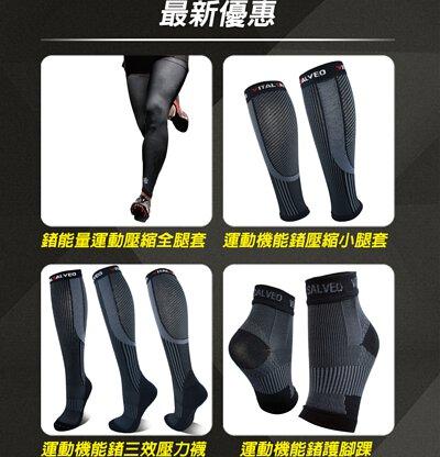 紗比優壓力襪護小腿護腳踝全新壓力護具壓力護具最新優惠