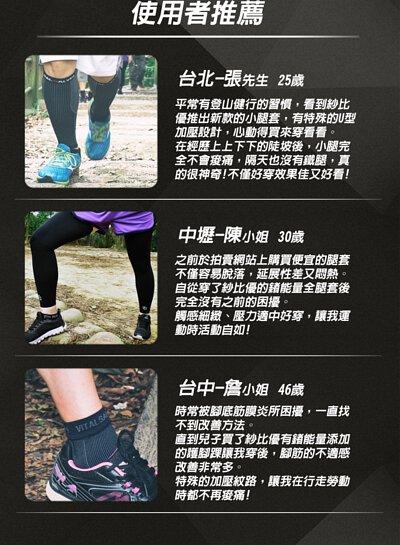 紗比優壓力襪護小腿護腳踝全新壓力護具使用者推薦