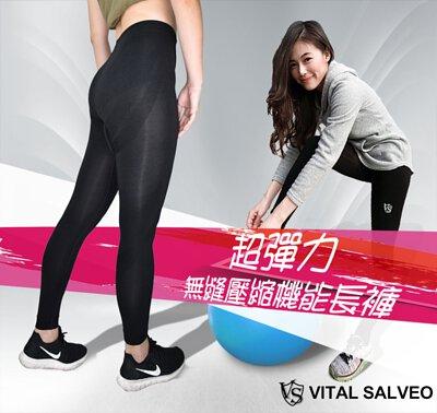 VITAL SALVEO 紗比優 超彈力無縫壓縮機能長褲
