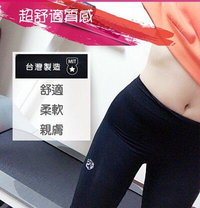 紗比優超彈力無縫壓縮機能長褲台灣製造