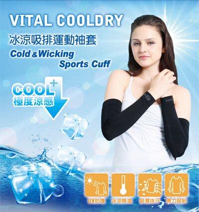 抗UV冰涼吸排運動袖套