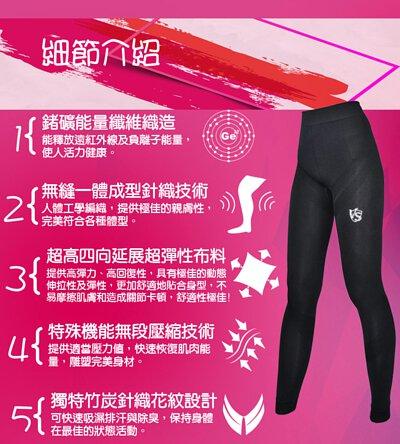 紗比優無縫壓縮機能長褲商品細節介紹