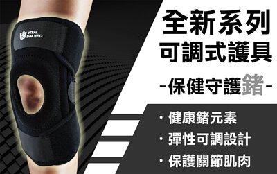 全新系列紗比優可調式護膝採用鍺元素對人體健康有幫助