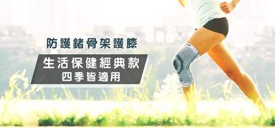 紗比優生活保健經典款防護鍺骨架護膝四季皆適用