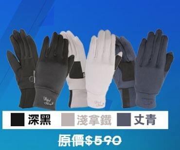 彈性保暖止滑手套