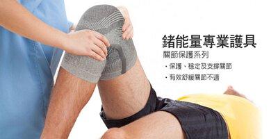 遠紅外線&鍺能量護膝