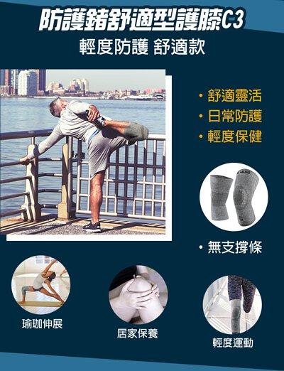 紗比優遠紅外線竹炭鍺能量專業醫療保健運動護膝