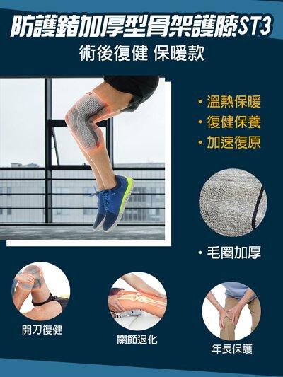 紗比優遠紅外線竹炭鍺能量專業醫療保健運動保暖護膝