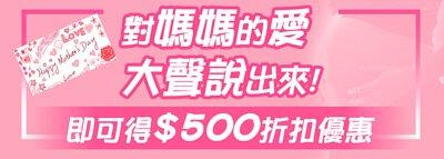 紗比優母親節限時折扣,指定護具商品及服飾,消費滿2000折500